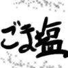 ごま塩(高校の時に描いた漫画)