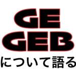 GE、GEB【今までにハマったゲームを語る】